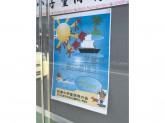 NPO法人 日進小学童保育の会