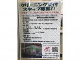 クリーニングオオタキ 三河島駅前店