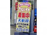 ENEOS 佐々木石油(株) 沼田インターSS