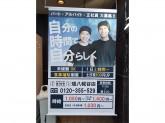 壱鵠堂 環八糀谷店