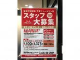 漫遊亭 千葉ニュータウン店