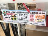 セブン-イレブン 大田原浅香3丁目店