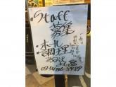 よし鳥 駒沢