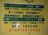 (株)引越社関東 東京本部 柏支店