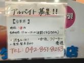 台楽茶 玉川学園前店/Music Cafe&Bar CHACO