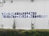 セブン-イレブン 武蔵村山伊奈平4丁目店