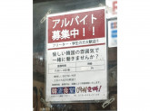韓流食堂 OPPA!(オッパ!)