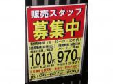 都そば 岡町駅前店