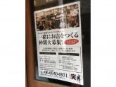 九州屋台 寅男 なんば店