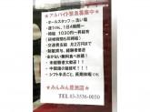 珉珉(ミンミン) 豊洲店