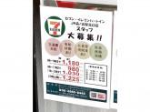 セブン-イレブン ハートインJR森ノ宮駅北口店