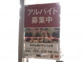 吉野家 甲州街道府中白糸台店