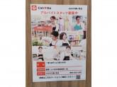 Can★Do(キャンドゥ)KOHYO森ノ宮店