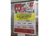 ドラッグイレブン 奥武山店