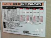 阪急オアシス 豊中駅前店