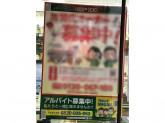 ローソンストア100 川崎矢上店