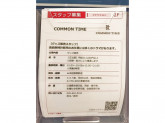 COMMON TIME(コモンタイム) ららぽーと横浜店