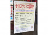 ホワイト急便 庄内サービスショップ 店