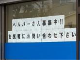 ニチイケアセンター 鶴見