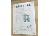 株式会社スリーキーパー(コープあいち大高インター店)