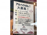 麺屋はやぶさ 黒川4号店