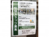 株式会社エイブル南福岡店