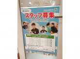 ファミリーマート エキア志木駅店