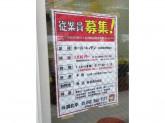 満北亭 桜街道店