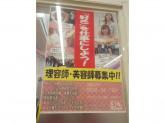 3Q CUT(サンキューカット) ピアゴ矢作店