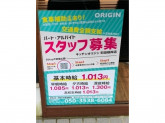 キッチンオリジン 町田根岸店