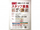 ザ・ダイソー 京阪シティモール店