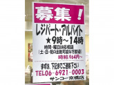 サンコー 京橋店