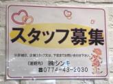 Belle Femme(ベルファム) 京阪シティモール店