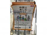 ユニクロ 京阪シティモール店