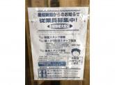 産経新聞 東枚方販売所