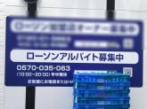 ローソン 阪神甲子園球場前店