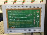セブン-イレブン 渋谷初台1丁目店