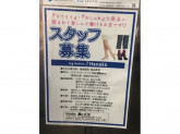 Hanako 藤が丘店