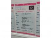 CAFE de CRIE(カフェ・ド・クリエ) 飯田橋ラムラ店