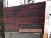 FREAKOUT 鶴橋店
