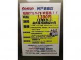 コストコホールセール 神戸倉庫店