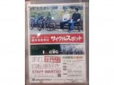 サイクルスポット 西早稲田店
