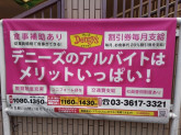 デニーズ 墨田立花店