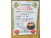 洋菓子のsafran(サフラン) 鴫野店