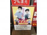 カレーハウス CoCo壱番屋 東京メトロ西日暮里駅前店