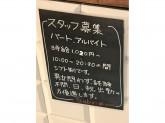 Sabai-arom(サバイアロム) 赤レンガ倉庫店