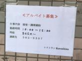 レストランKawashima