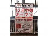 かつや 三鷹上連雀店(仮)
