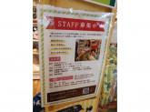 maple farm(メイプルファーム) おゆみ野店