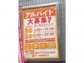 パーラー ミリー 北浦和西口店